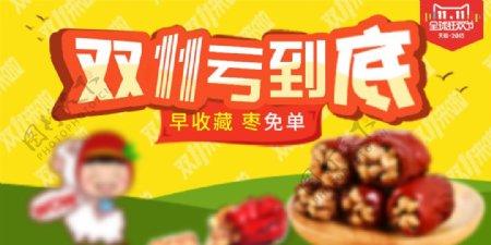 零食主图直通车图红枣推广图
