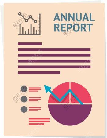 矢量一份分析报告设计可商用元素