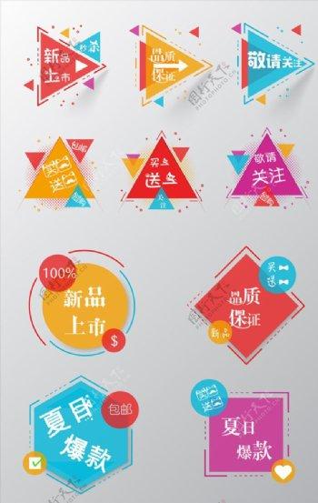 淘宝彩色创意促销标签