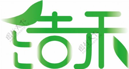 浩禾logo商标设计模板