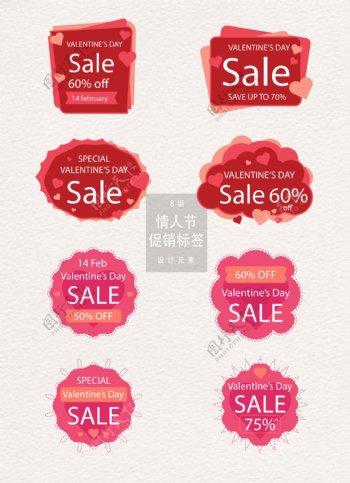 情人节促销标签设计元素