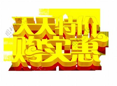 天天特价购实惠立体字设计
