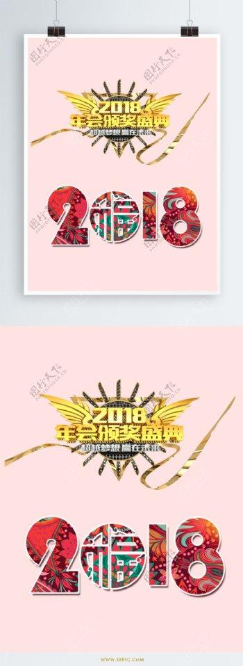2018年会艺术字体
