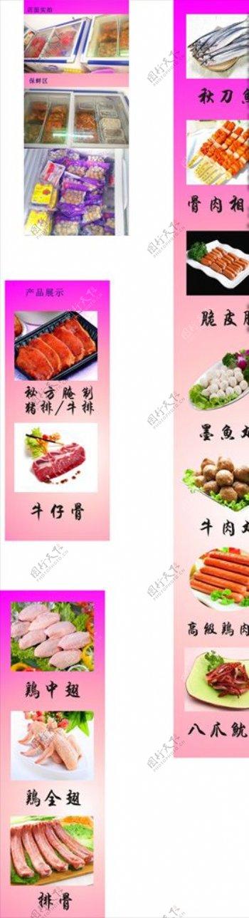 冷藏食品海报