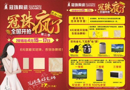冠珠陶瓷宣传单