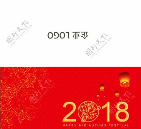 2018中秋节快乐