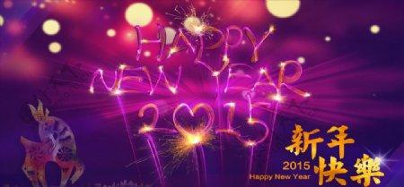 新年快乐祝福海报