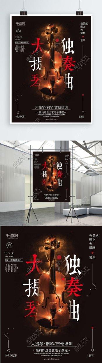 黑色大气大提琴培训班招生海报