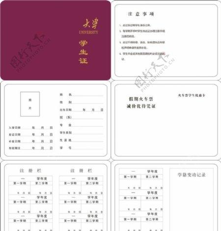 大学学生证版式设计