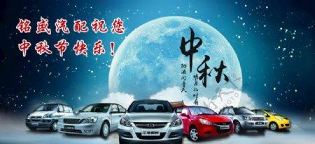 汽车主题中秋节快乐