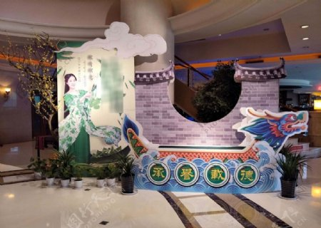 端午节粽子展台