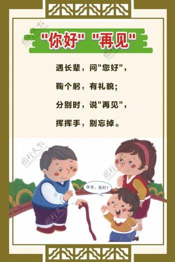 幼儿园礼仪
