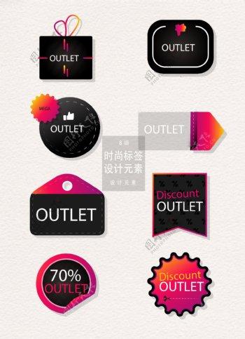 时尚促销标签ai设计元素