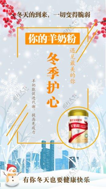 冬季微信配图奶粉
