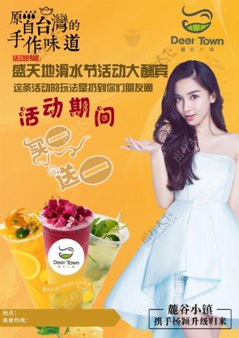 麓谷小镇杨颖宣传海报