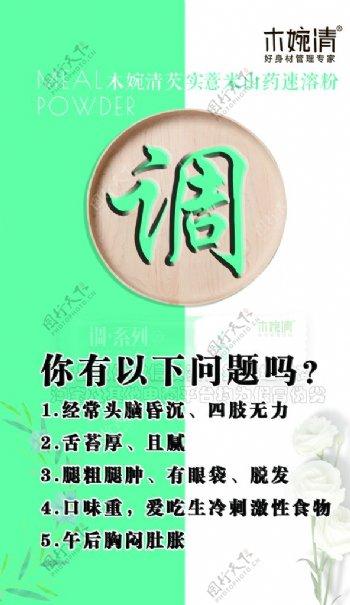 木婉清芡实薏米山药速溶粉