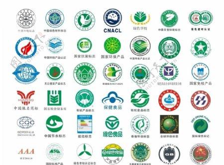 国家认证标志大会