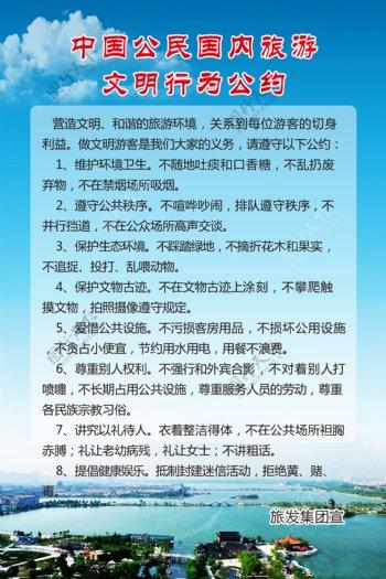 中国公民国内旅游行为公约