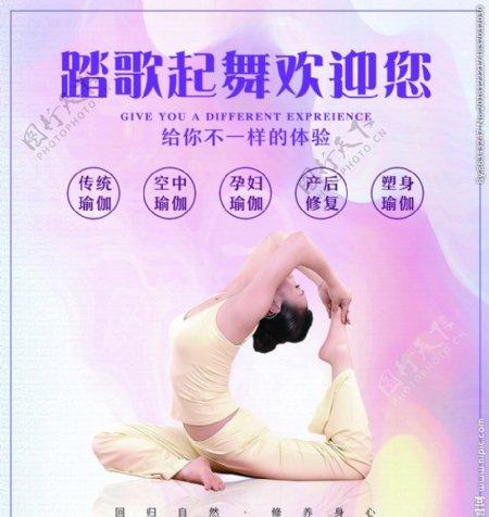 瑜伽运动休闲馆海报体育
