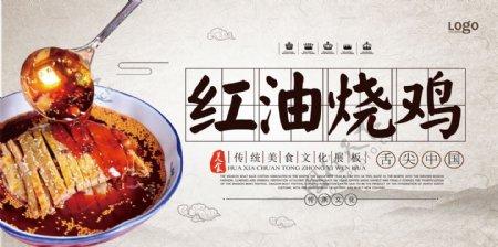 舌尖上的美红油烧鸡的美食促销餐饮展板