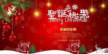 喜庆欢度圣诞活动展板