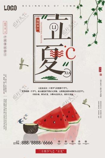 中国风二十四节气立夏节日海报设计