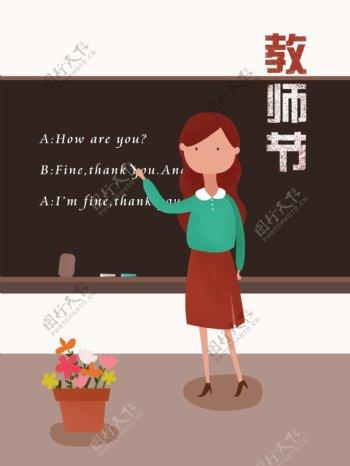 教师节插画海报儿童绘本插画图书插图