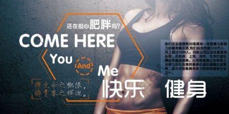 2018年黑色动感健身休闲海报模版