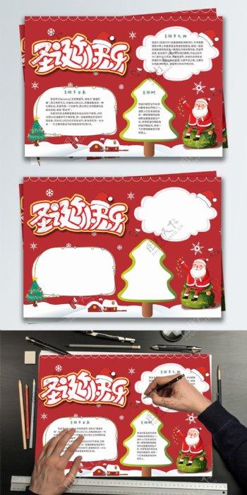原创节日圣诞节手抄报