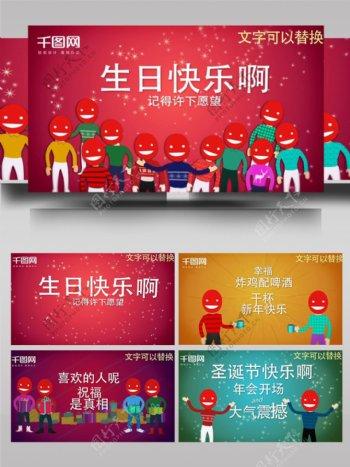 节日庆祝团队喜庆大头贴祝福ae模板