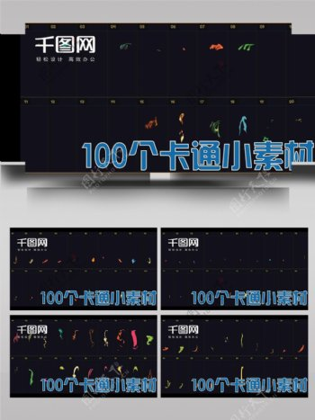 100个节日庆祝卡通笔刷素材合集ae模板