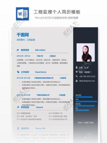 杨颖工程师简历word