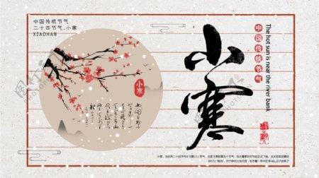 白色简约中国风小寒节气宣传展板