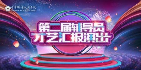 1.11才艺晚会大背景