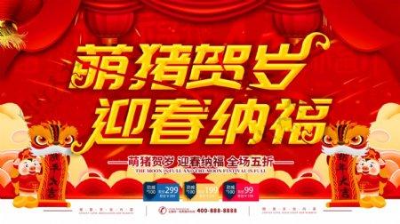 简约红色立体字新年节日祝福海报