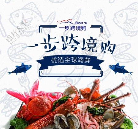 海鲜宣传画