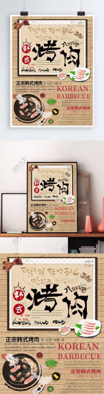 韩国料理美食烤肉韩系风排版复古另类海报