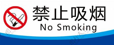 禁止抽烟标牌
