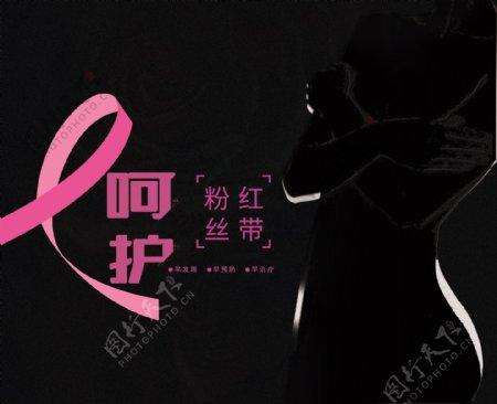 呵护乳房健康