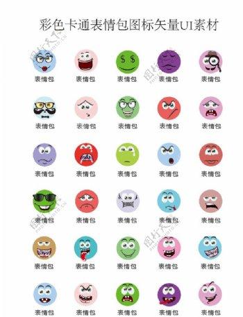 彩色卡通表情包图标矢量UI素材