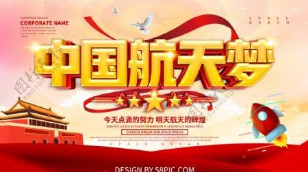 党建风中国航天梦展板设计