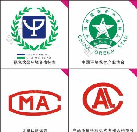 计量认证标志环境保护产业协会