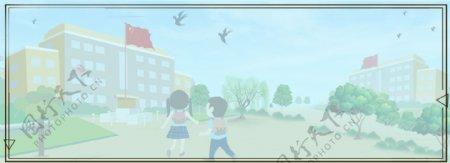 上学banner背景图