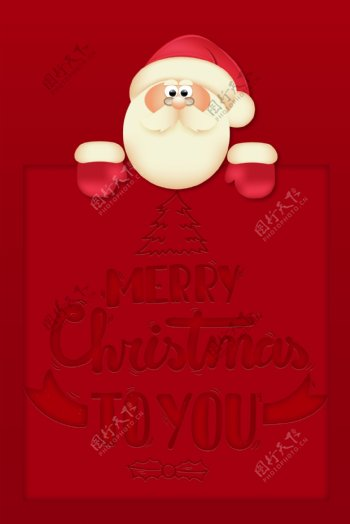 卡通风剪纸风圣诞节圣诞快乐圣诞贺卡海报