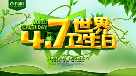 绿色清新世界卫生日展板