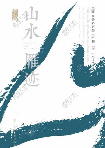 山水雁迹书籍装帧设计