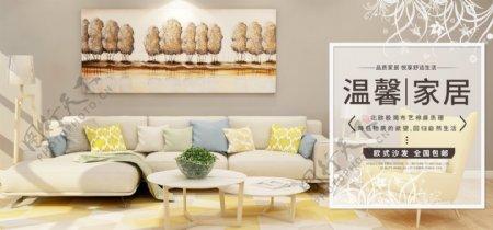 欧式家具简约家具沙发促销清新首页全屏海报