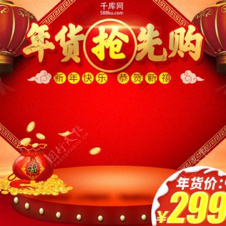 天猫淘宝红色促销新年年货主图