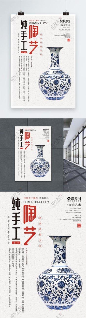 陶艺匠心青花瓷陶瓷海报设计