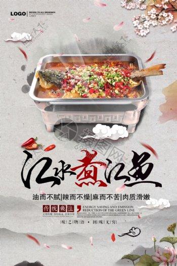 江水煮江鱼烤鱼海报